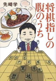 『うつ病九段』の先崎学九段が描く棋士とメシ『将棋指しの腹のうち』ほか