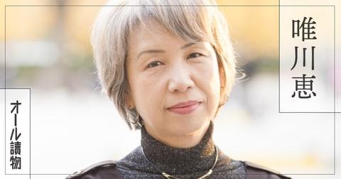 <唯川恵インタビュー>新連載の舞台は出身地・金沢。花柳界の濃密な人間ドラマに挑む!