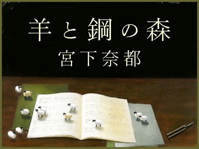 6月映画公開! 待望の文庫化 宮下奈都『羊と鋼の森』