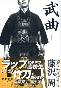 藤沢周氏は若手作家にとって巨大な存在