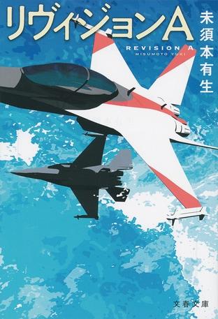舞台は、戦闘機開発の最前線! 高度なものづくりを描く<お仕事小説>