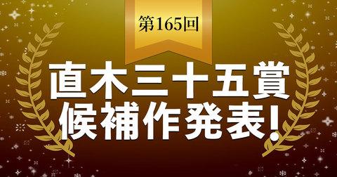 【速報】第165回直木三十五賞候補作が発表されました。