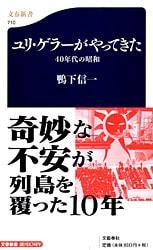 """戦後日本が最も""""奇妙""""だった時代"""