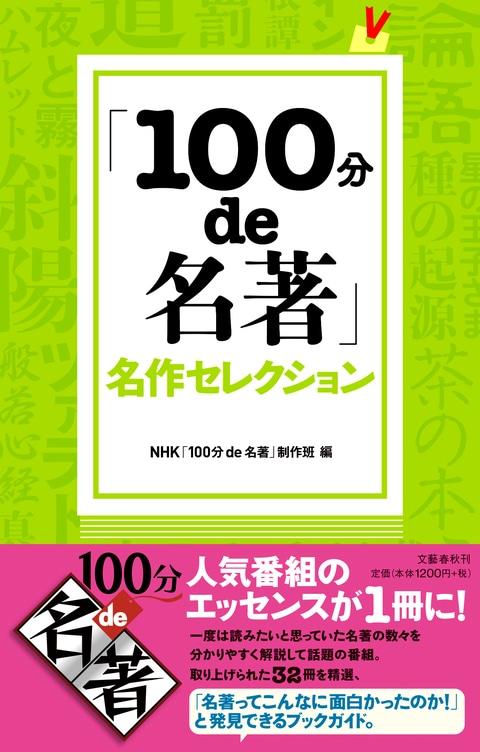 ひ ゃ っ ぷん で 名著 100分 de 名著 商品一覧| NHK出版