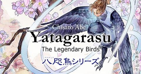 Yatagarasu: The Legendary Birds