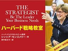 シンシア・モンゴメリー『ハーバード戦略教室』