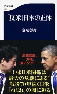 「反米」のために損をしている日本歴史認識問題、政治経済――日米戦後70年の「ねじれ」を明らかに