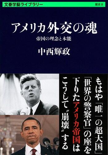 アメリカ外交の魂 帝国の理念と本能