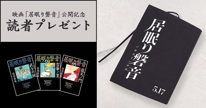 映画「居眠り磐音」公開記念 読者プレゼント