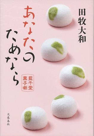 田牧大和インタビュー「わけありの男と、孤独な娘の美しくも哀しい恋を描く」