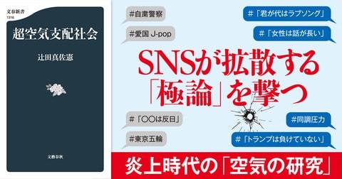 同調圧力、反日狩り、自粛警察、リベラルの暴走――現在日本に跋扈する「極論」を撃つ!