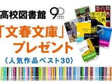 高校生が選んだ「文春文庫」人気作品ベスト30