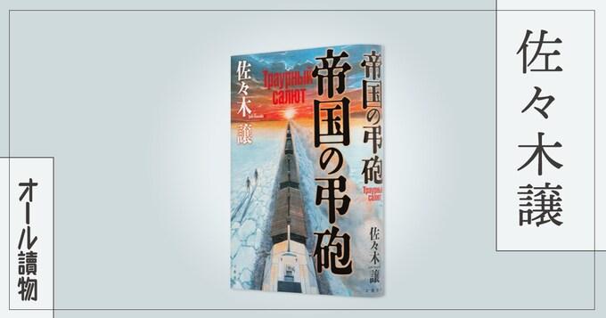 日露戦争でロシアが勝利した世界を描く「改変歴史SF」――『帝国の弔砲』(佐々木 譲)