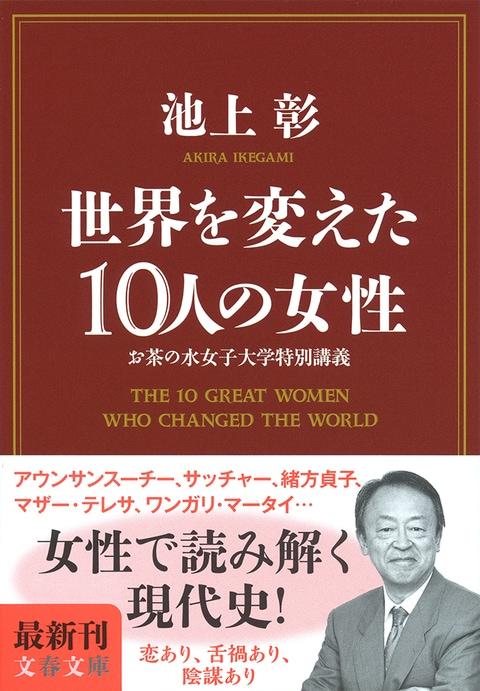 この本を手に取ったあなたが、明日の世界を変える女性になるかもしれない