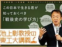 池上 彰『この日本で生きる君が知っておくべき「戦後史の学び方」』