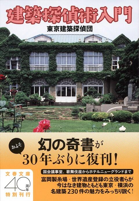 ありし日の東京の姿を伝える建物 復刊にあたって、あとがきのあとがき