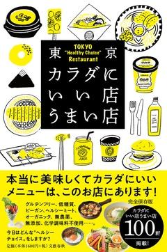 グルテンフリー、低糖質、ビーガン、無農薬、オーガニック…食の最先端をいく100軒掲載!『東京カラダにいい店うまい店』ほか