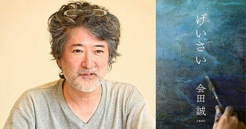 「美大に行かずとも、アーティストにはなれる」――現代美術家・会田誠インタビュー