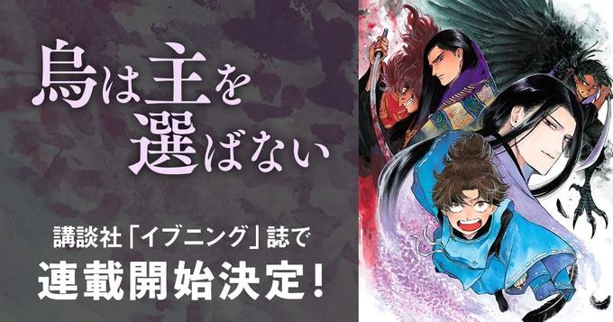 大人気「八咫烏シリーズ」漫画化第2弾。『烏は主を選ばない』が「イブニング」誌で連載開始決定!