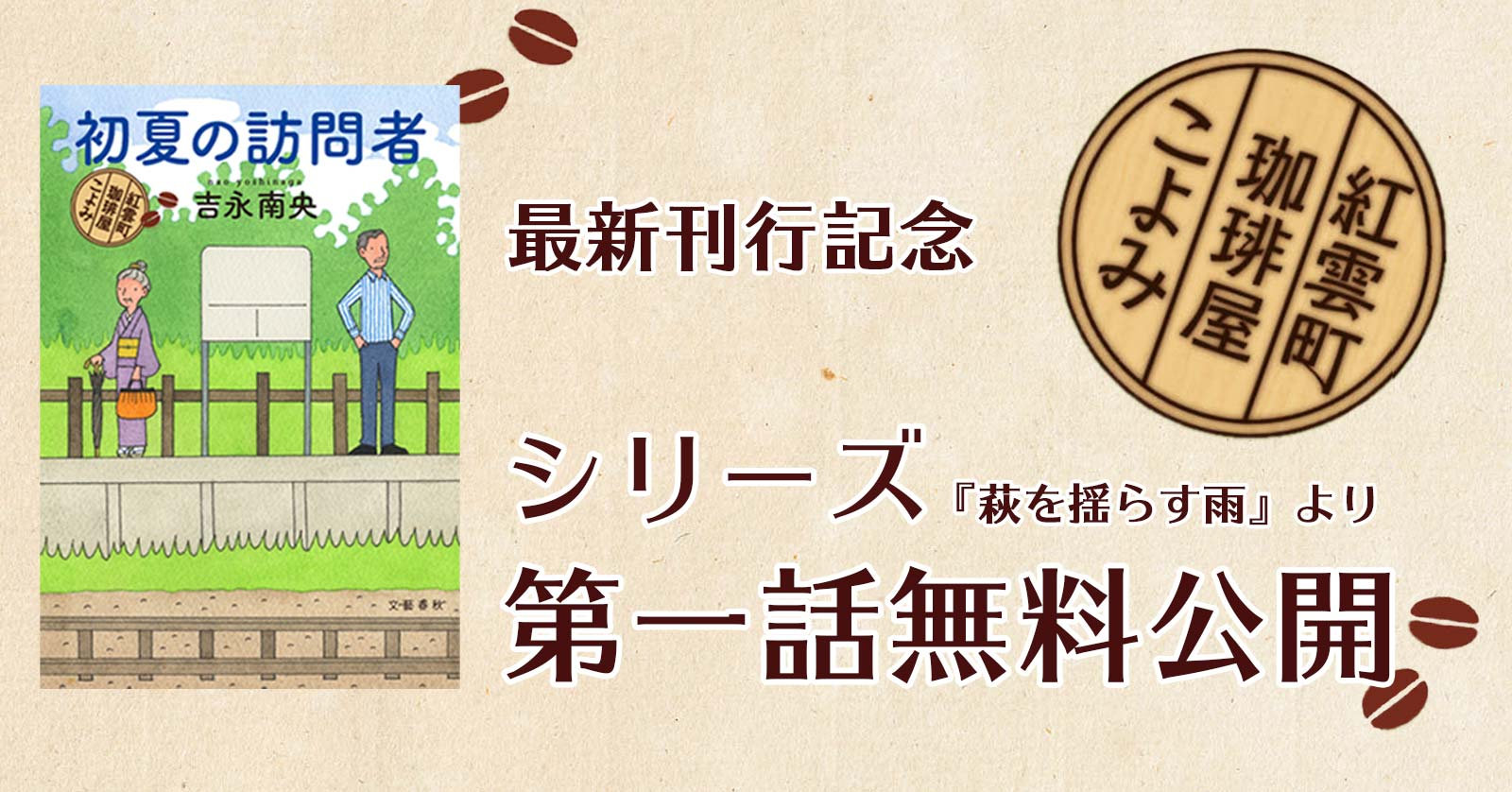 最新刊行記念 「紅雲町珈琲屋こよみ」シリーズ 第一話無料公開
