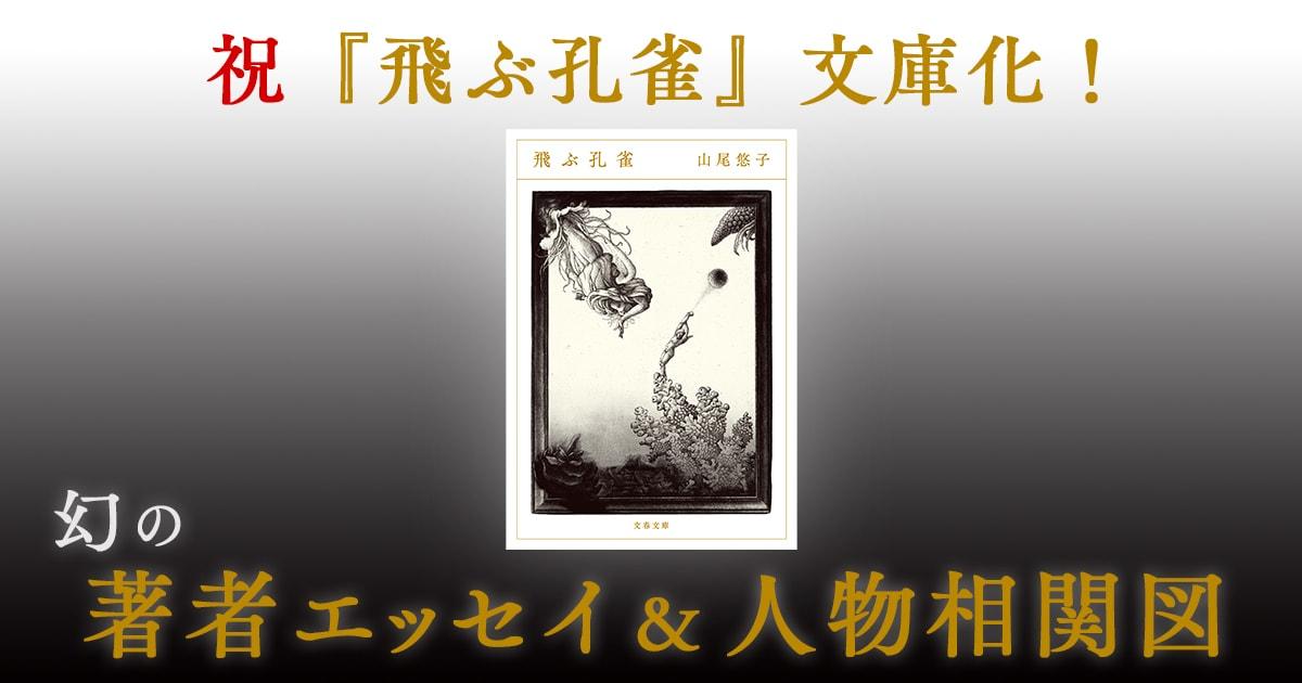 祝『飛ぶ孔雀』文庫化! 幻の著者エッセイ&人物相関図