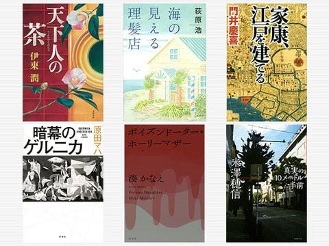 第155回直木三十五賞候補作発表著者インタビュー