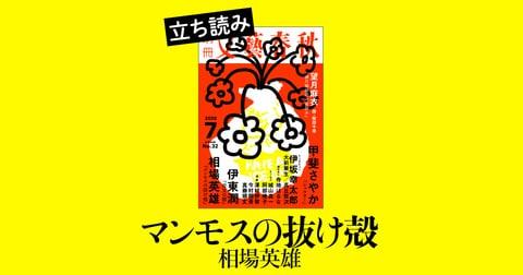 『マンモスの抜け殻』相場英雄――立ち読み