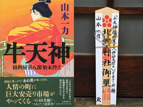 作家・山本一力が最新刊『牛天神』のヒット祈願
