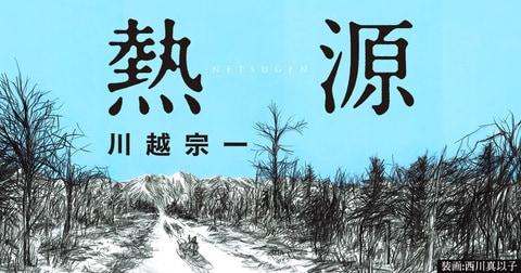 第162回直木賞受賞! 川越宗一『熱源』