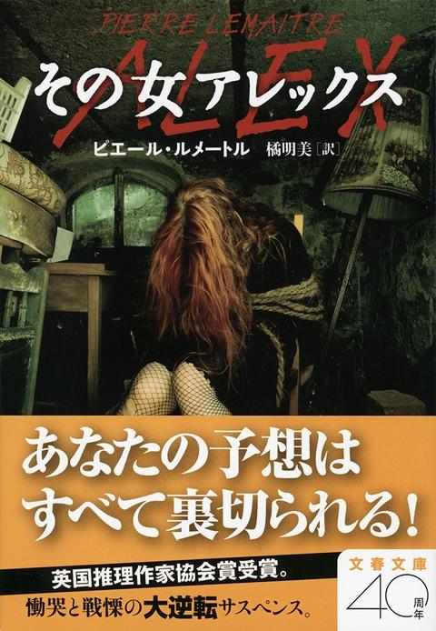 【史上初! 6冠記念クロスレビュー】<br />拒絶するアレックス