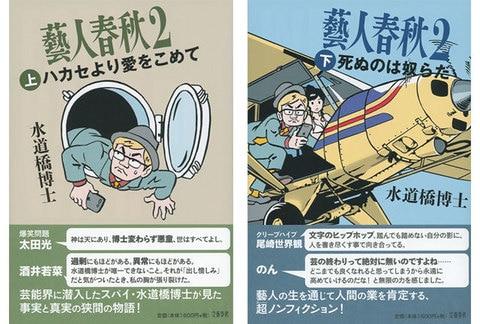 『藝人春秋2』発売記念 水道橋博士 ミニトーク&サイン会