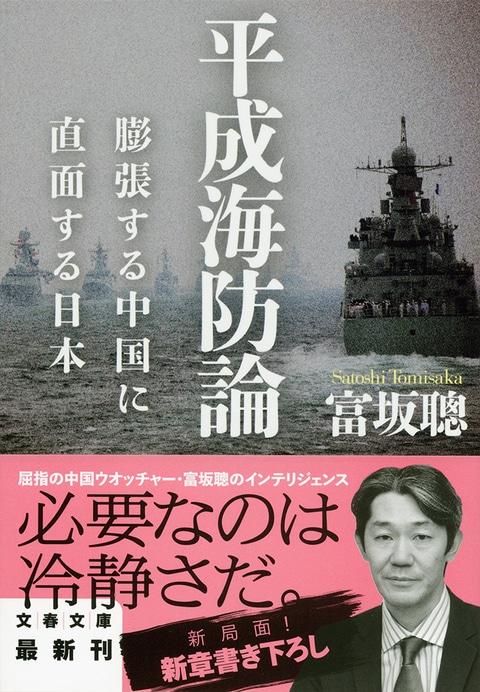 『平成海防論』解説