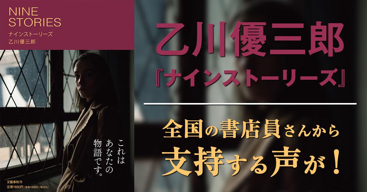 乙川優三郎『ナインストーリーズ』 全国の書店員さんから支持する声が!