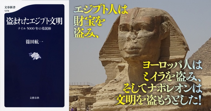 エジプト人は財宝を盗み、ヨーロッパ人はミイラを盗み、そしてナポレオンは文明を盗もうとした!