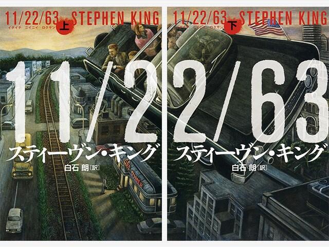 担当編集者が教える ドラマ版『11/22/63』のここは見逃せない!
