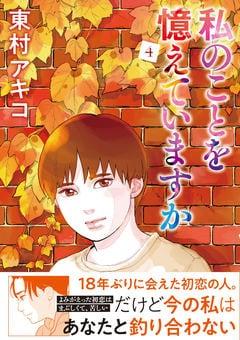 東村アキコが贈る超胸キュンのラブストーリー第4巻!『私のことを憶えていますか 4』