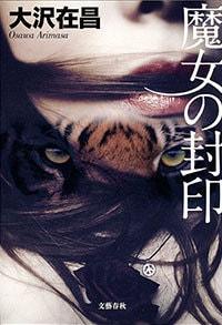 超能力者ゆえの悲しみを描く、「魔女」シリーズ最新作!