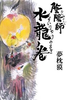 祝・「陰陽師シリーズ」35周年 「陰陽師」最新刊から推しフレーズを厳選!