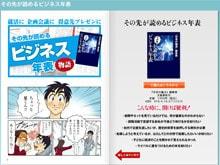 『日本の論点』編集部 『その先が読めるビジネス年表』