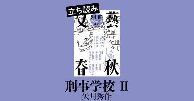 『刑事学校 Ⅱ』矢月秀作――立ち読み