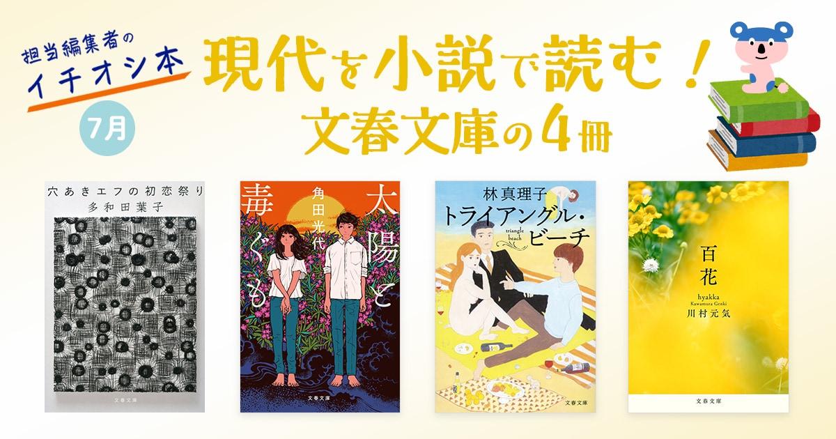 現代を小説で読む! 文春文庫の4冊