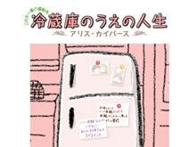 アリス・カイパース 『冷蔵庫のうえの人生』