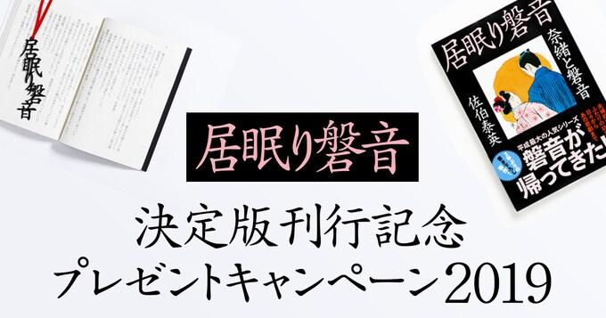 佐伯泰英「居眠り磐音」決定版刊行記念 プレゼントキャンペーン2019