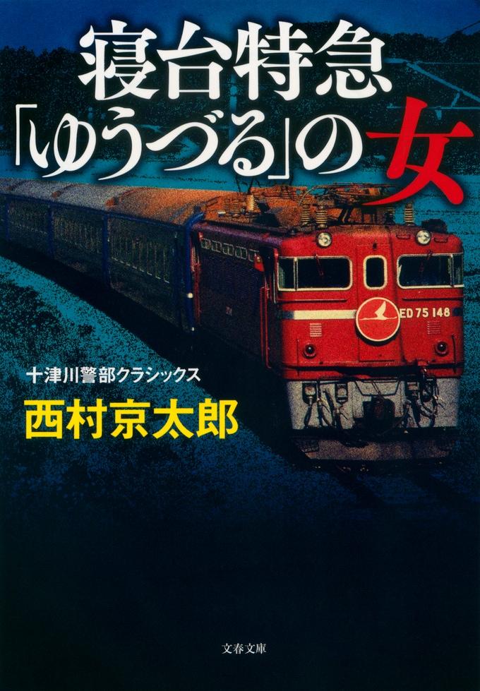 豪華寝台列車の先駆けとなった「上野発の夜行列車」散り際の輝き