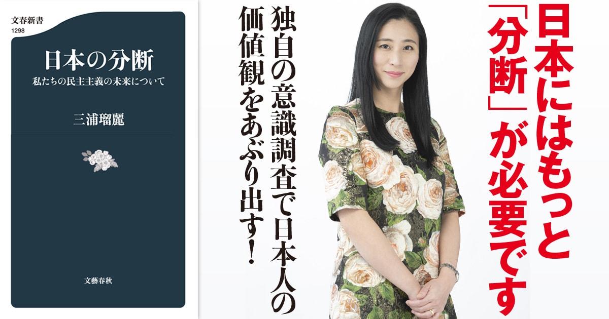 政治はなぜ変わらないのか? 独自の価値観調査が明かす日本人のホンネ。