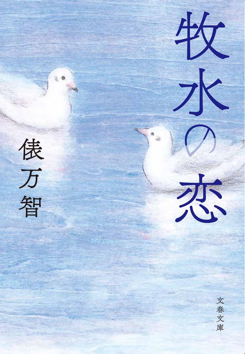 俵万智『牧水の恋』文庫刊行によせて――帯に入りきらなかった堺雅人コメント全文