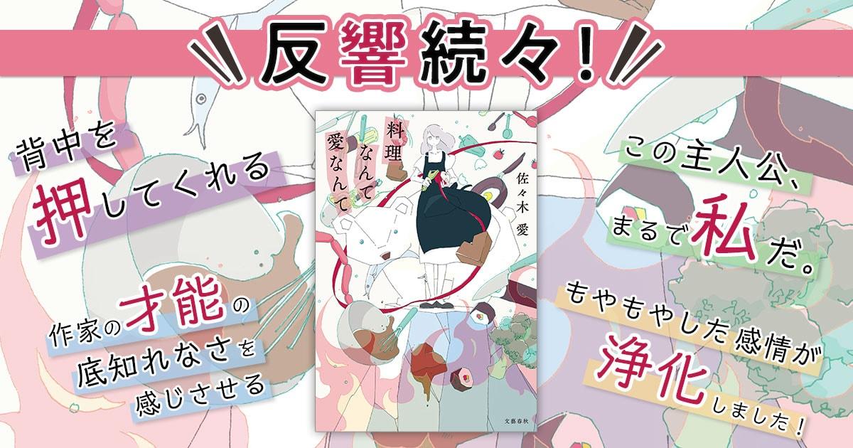 反響続々! 前代未聞のアンチ(!?)料理小説『料理なんて愛なんて』