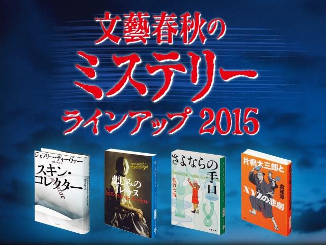 文藝春秋のミステリー ラインアップ2015