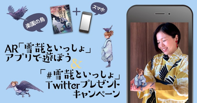 AR「雪哉といっしょ」アプリで遊ぼう&「#雪哉といっしょ」Twitterプレゼントキャンペーン