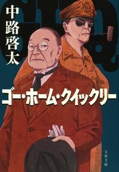 日本国憲法誕生まで、政府とGHQとの言葉を巡る、息詰まる攻防の物語。